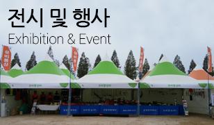 Exhibition & PR
