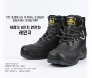 safety shoes Ranger
